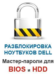 Разблокировка ноутбуков Dell. Подбор паролей для BIOS и HDD